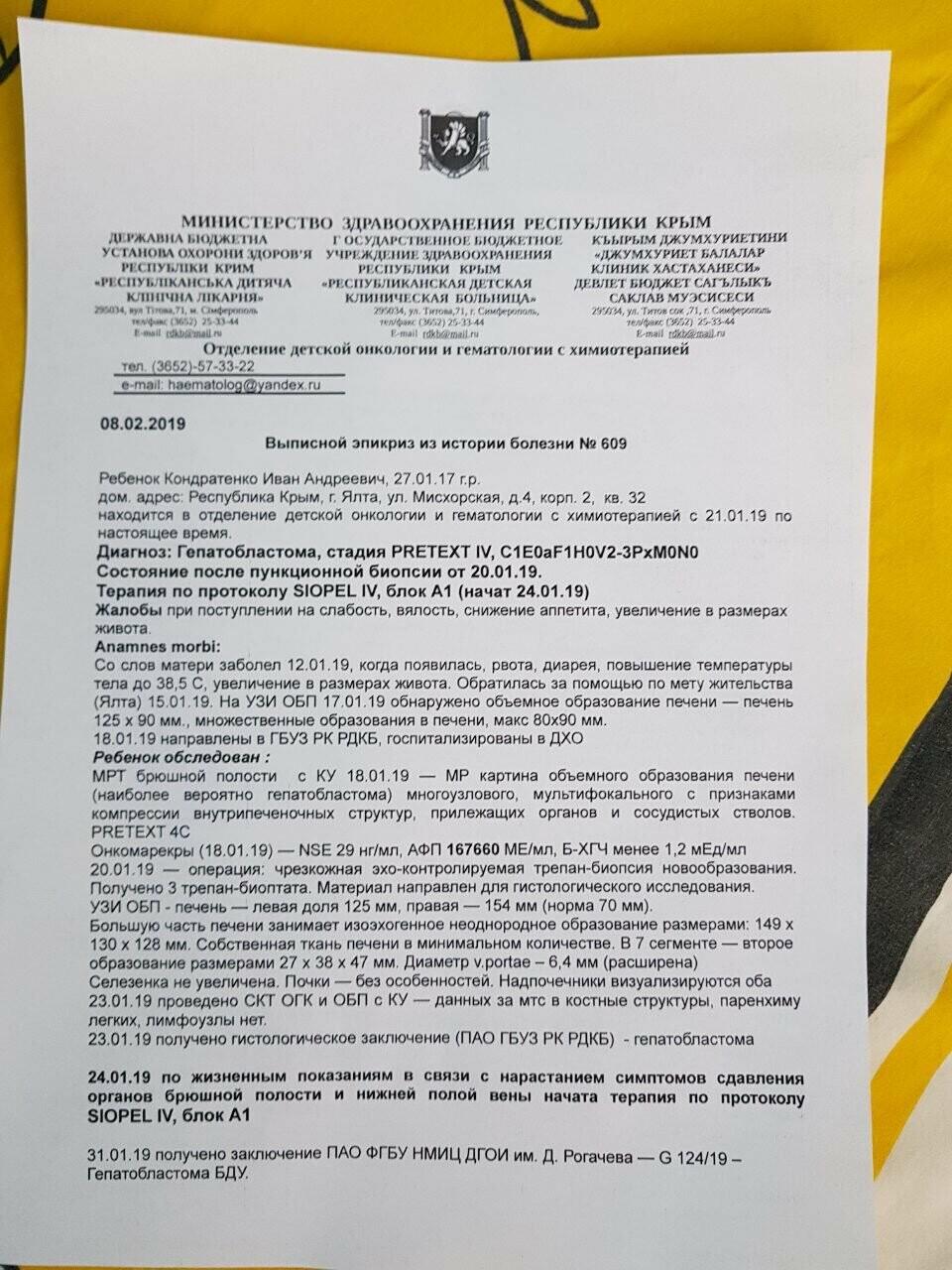 В Ялте маленькому Ване Кондратенко срочно нужна помощь!, фото-2