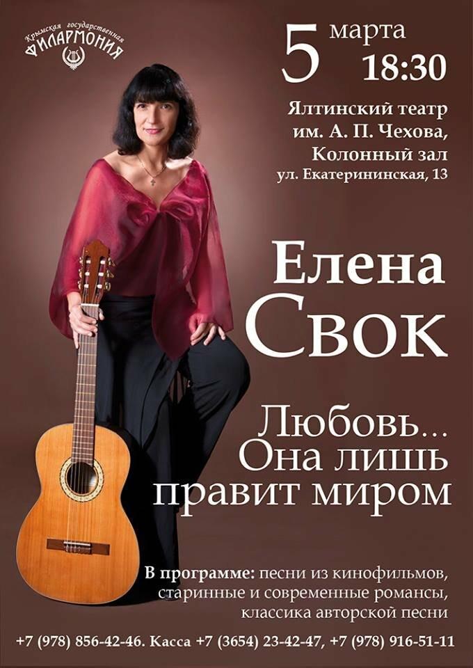 """В Ялте пройдет концертная программа """"Любовь, она лишь правит миром"""", фото-1"""