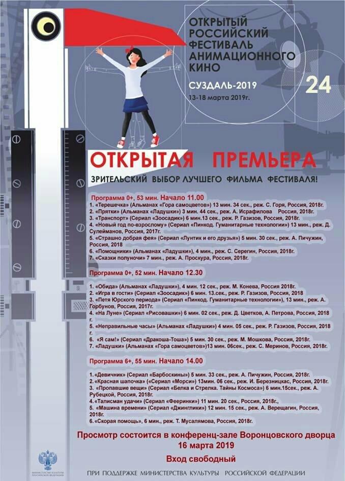 В Алупке приглашают выбрать лучший российский мультфильм, фото-1