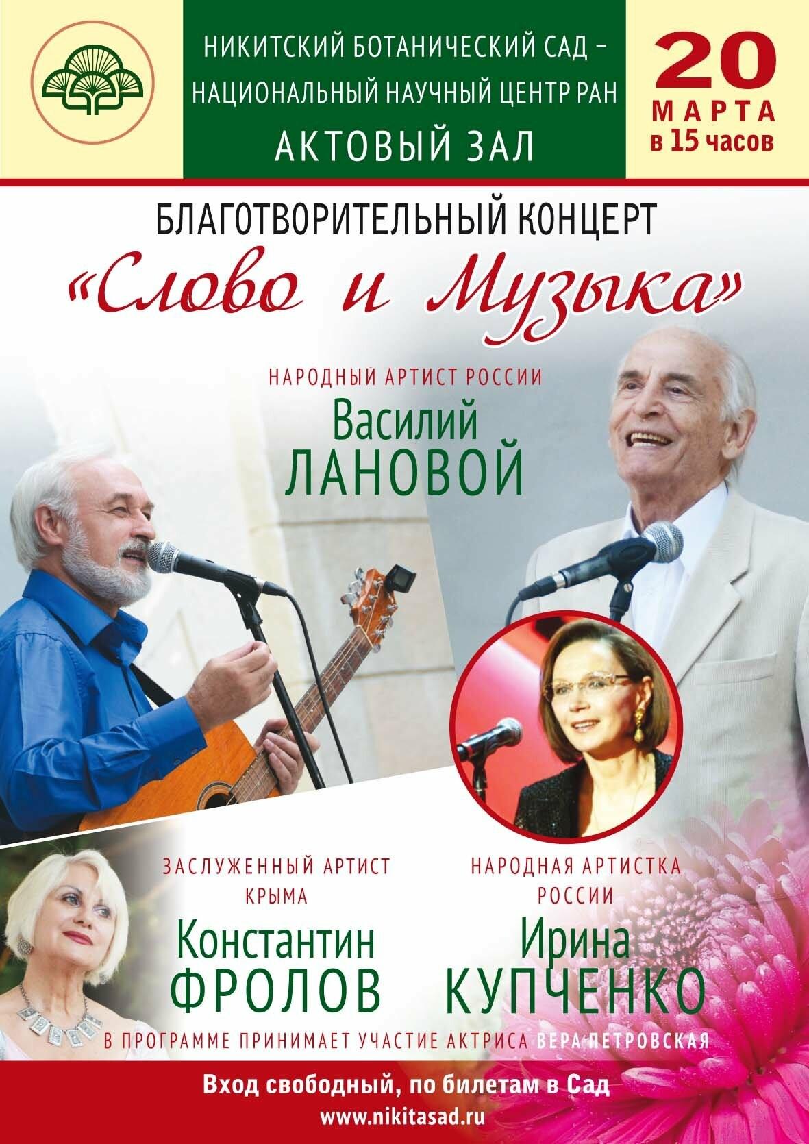 Василий Лановой: благотворительный концерт 20 марта в Никитском ботаническом саду, фото-1