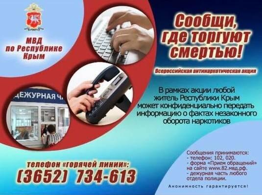 Ялта - участник всероссийской акции «Сообщи, где торгуют смертью» , фото-1