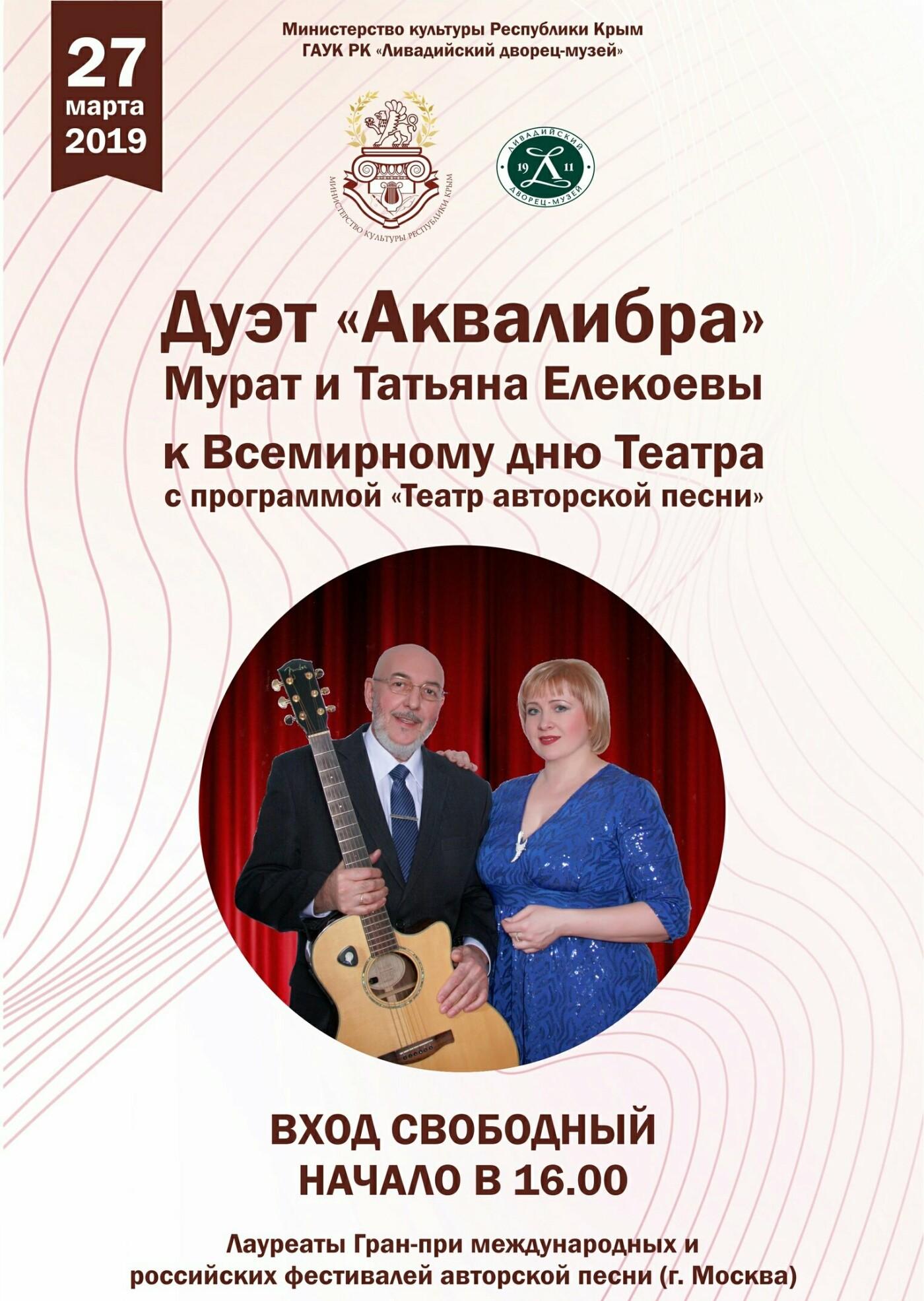 """К Всемирному дню театра в Ливадийском дворце состоится концерт дуэта """"АкваЛибра"""", фото-1"""