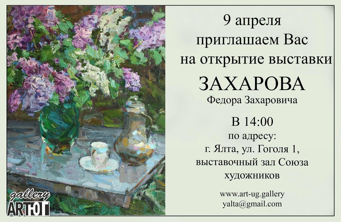 В Ялте открывается выставка к 100-летию Народного художника УССР Федора Захарова, фото-1