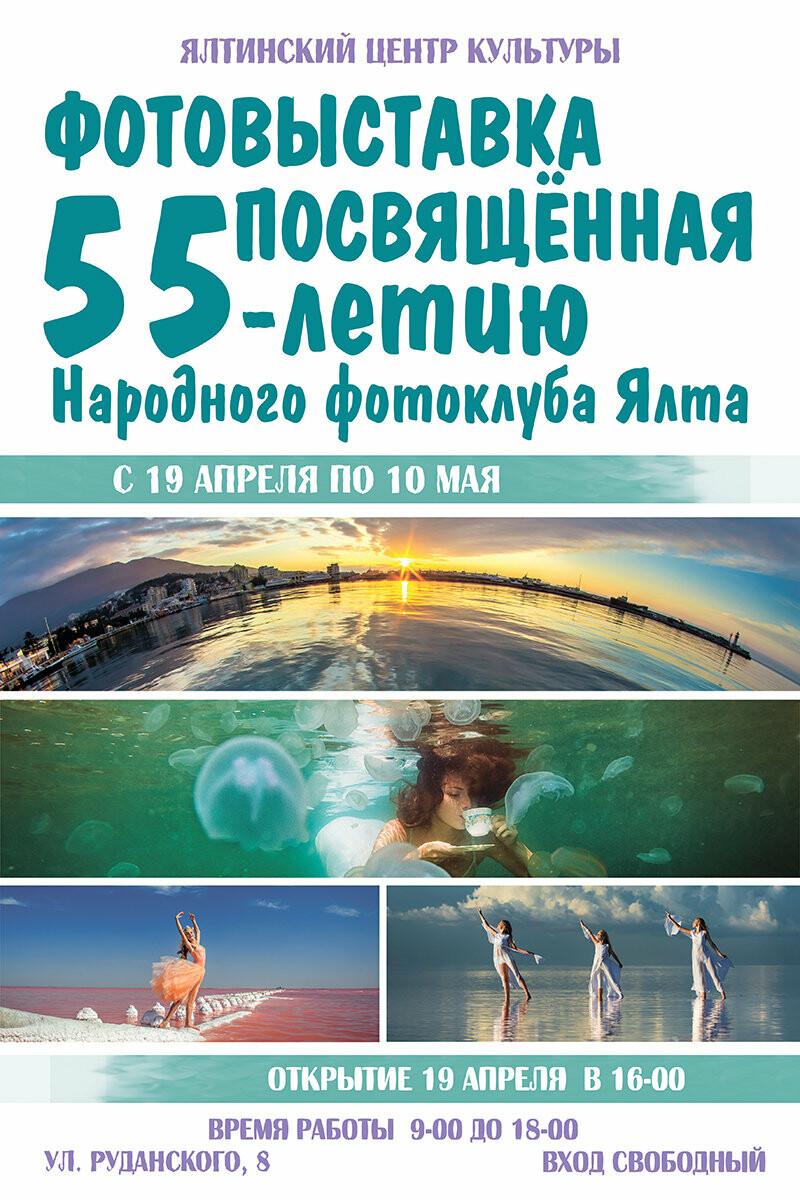 Город отметит 55-летие со дня основания народного фотоклуба «Ялта», фото-1