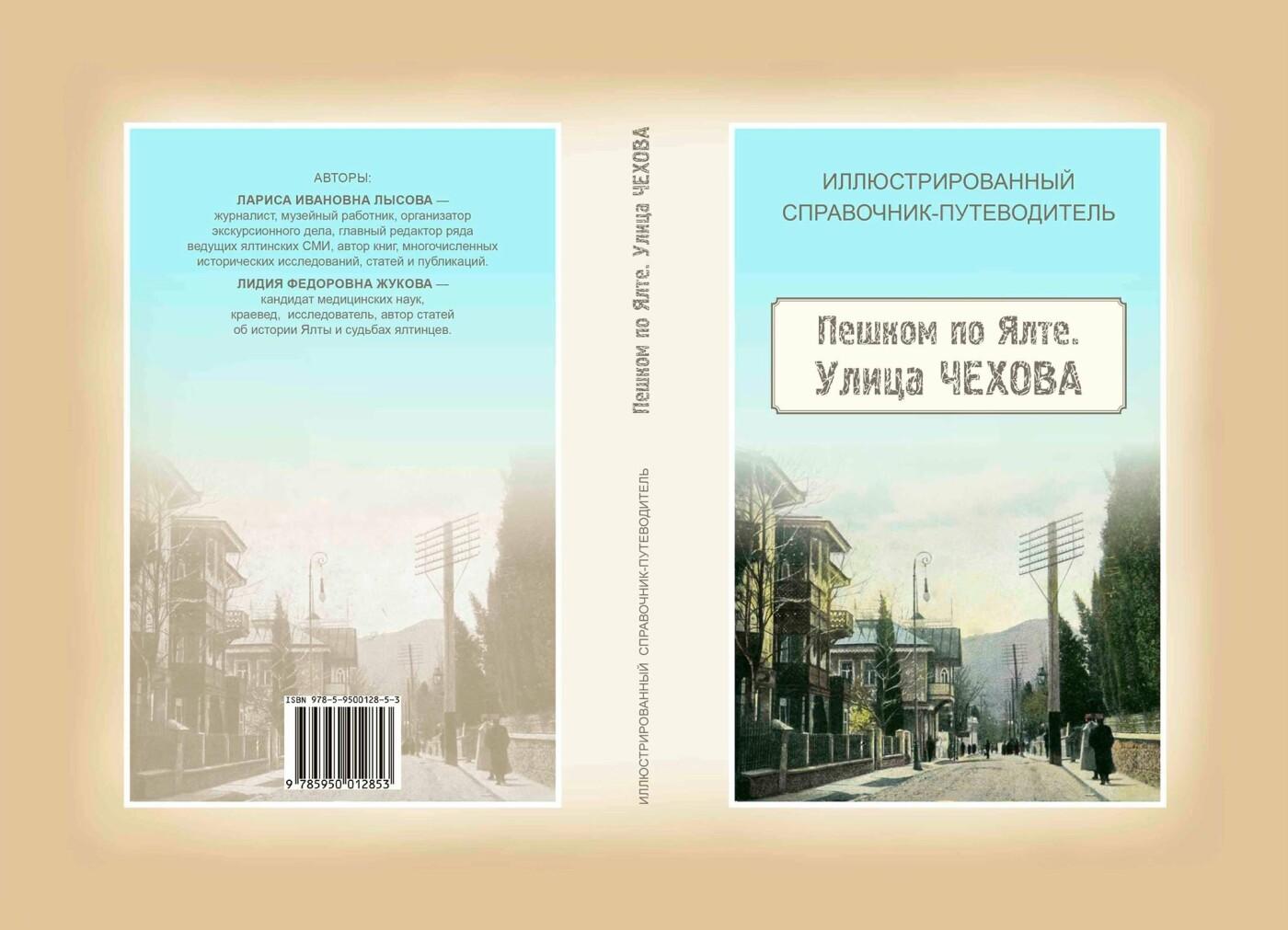 Уникальный краеведческий бестселлер о Ялте уже в продаже, фото-1
