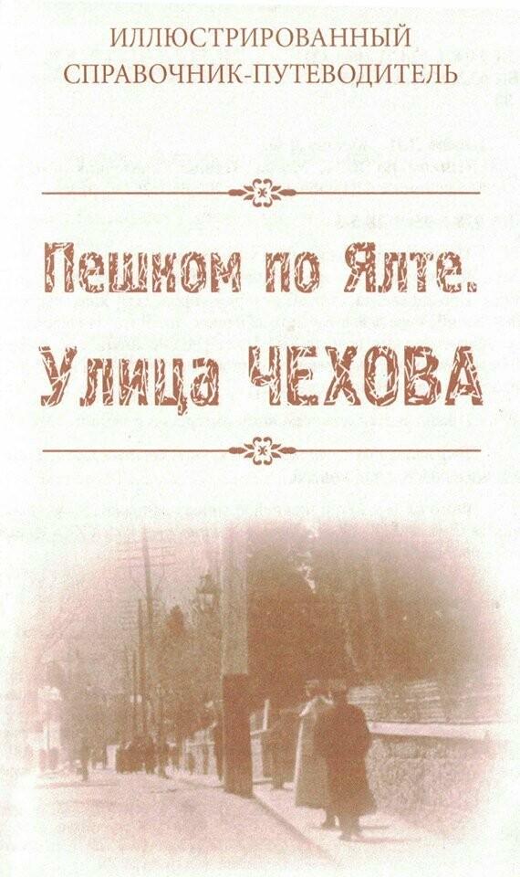 Уникальный краеведческий бестселлер о Ялте уже в продаже, фото-2