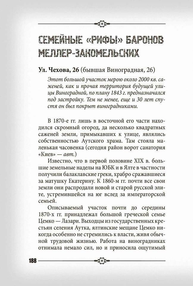 Уникальный краеведческий бестселлер о Ялте уже в продаже, фото-3