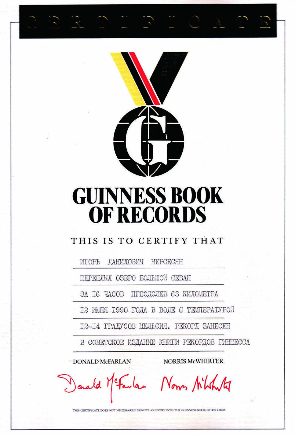 Знай наших: рекордсмен из Книги Гиннеса живет в Ялте, фото-2