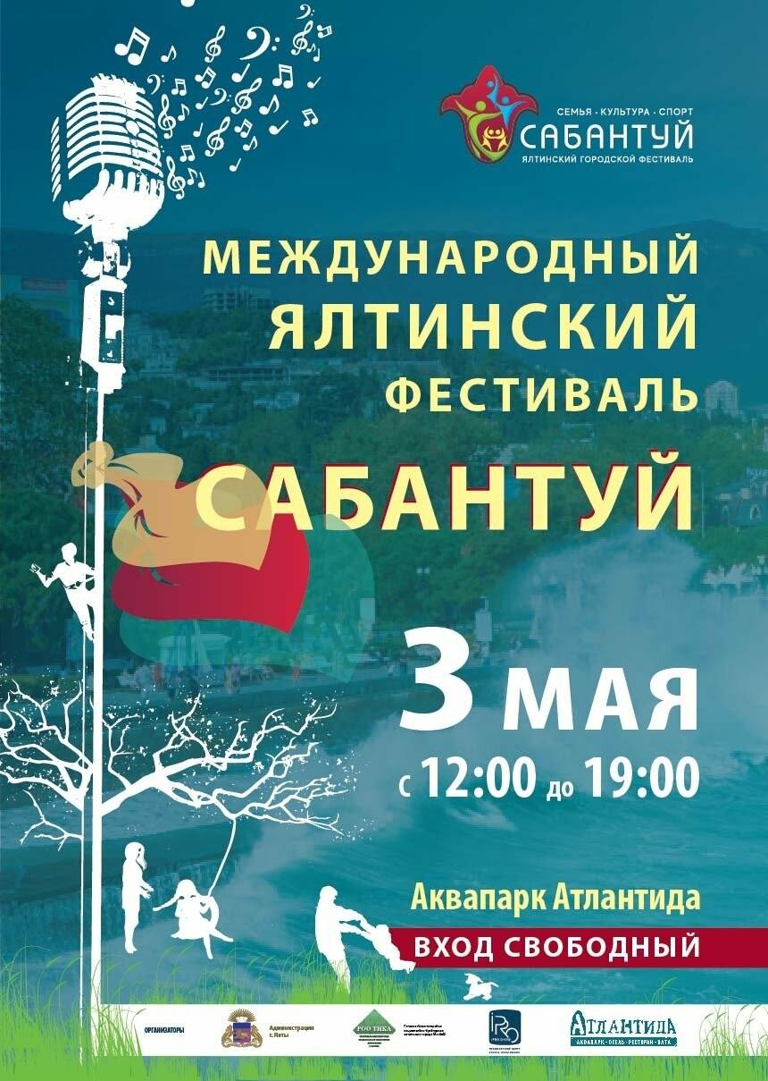 В Ялте во второй раз пройдет Международный фестиваль Сабантуй, фото-1