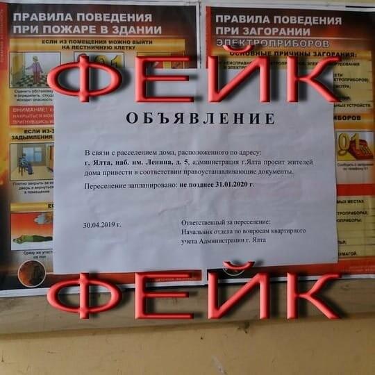 Дорогая моя недвижимость: в Ялте «расселяют» дом на Набережной , фото-1