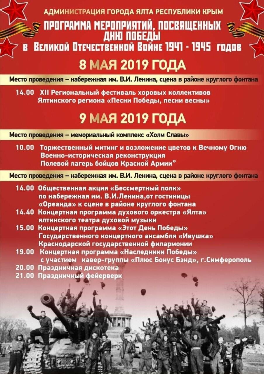 9 мая в Ялте, Алупке и поселках , - полная программа и расписание , фото-2