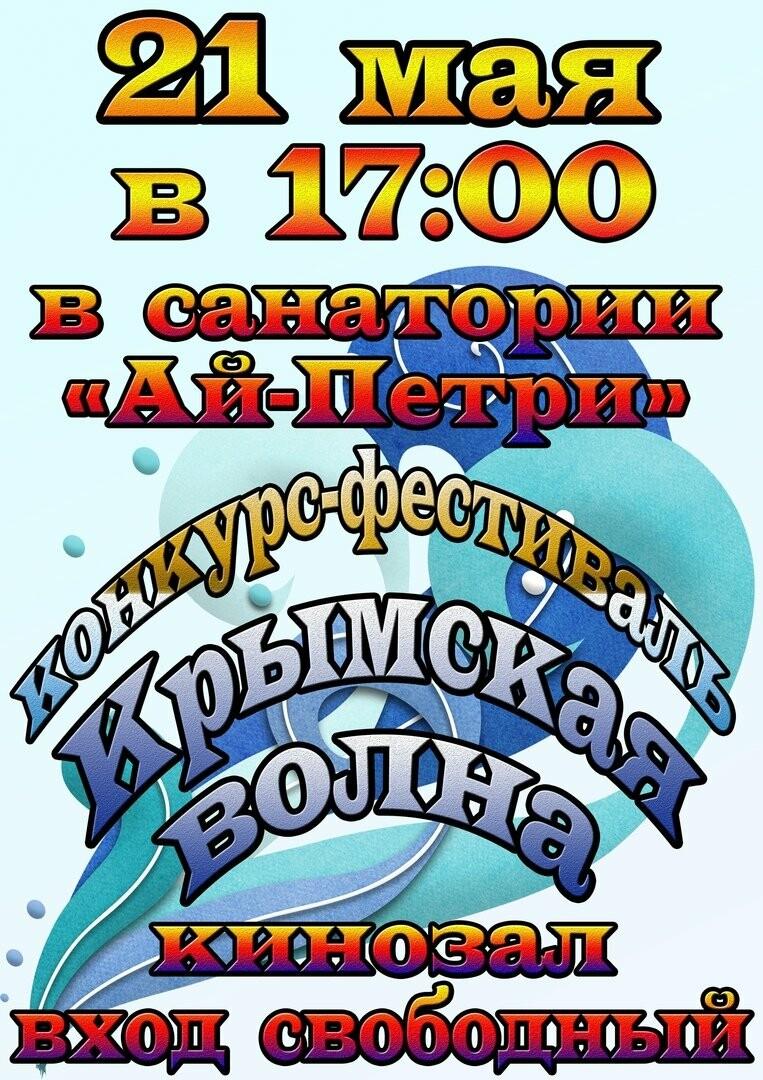 В санатории «Ай-Петри» пройдет конкурс–фестиваль «Крымская волна-2019!», фото-1
