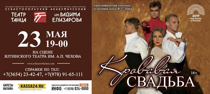"""Сегодня на сцене Ялтинского театра Чехова - жаркие испанские страсти: """"Кровавая Свадьба"""", фото-1"""