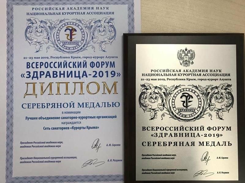 Сеть санаториев «Курорты Крыма» получила серебряную медаль на всероссийском форуме «Здравница-2019», фото-2