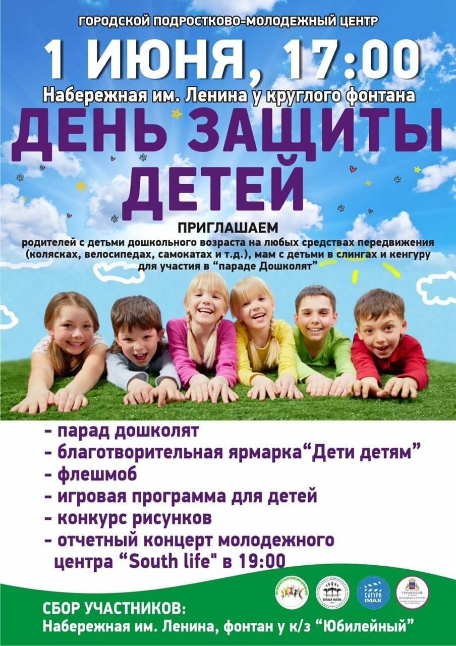 День детей в Ялте, - программа, адреса,  скидки, фото-1