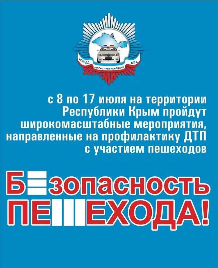 Госавтоинспекция Ялты проведет профилактическое мероприятие «Безопасность пешехода!», - даты , фото-1