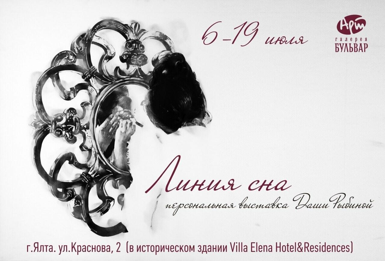 В Ялте пройдет выставка севастопольской художницы Даши Рыбиной, фото-4