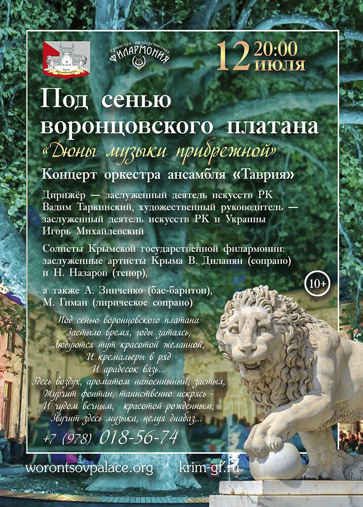 В Воронцовском дворце Алупки пройдет концерт «Дюны музыки прибрежной» , фото-1