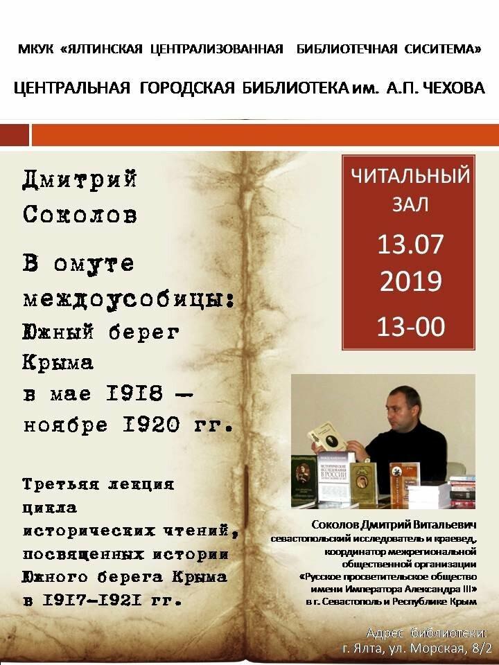 В Ялте пройдут исторические чтения, посвященных истории ЮБК в 1917-1921 гг., фото-1