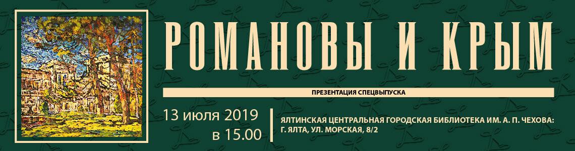 В Ялте пройдет презентация альманаха «Старая Ялта» – «Романовы и Крым», фото-1