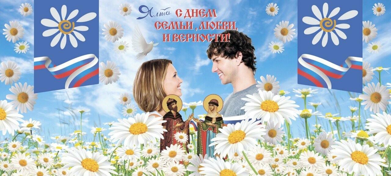 В Ялте, Алупке и Массандре  отметят День семьи, любви и верности, - программа , фото-1
