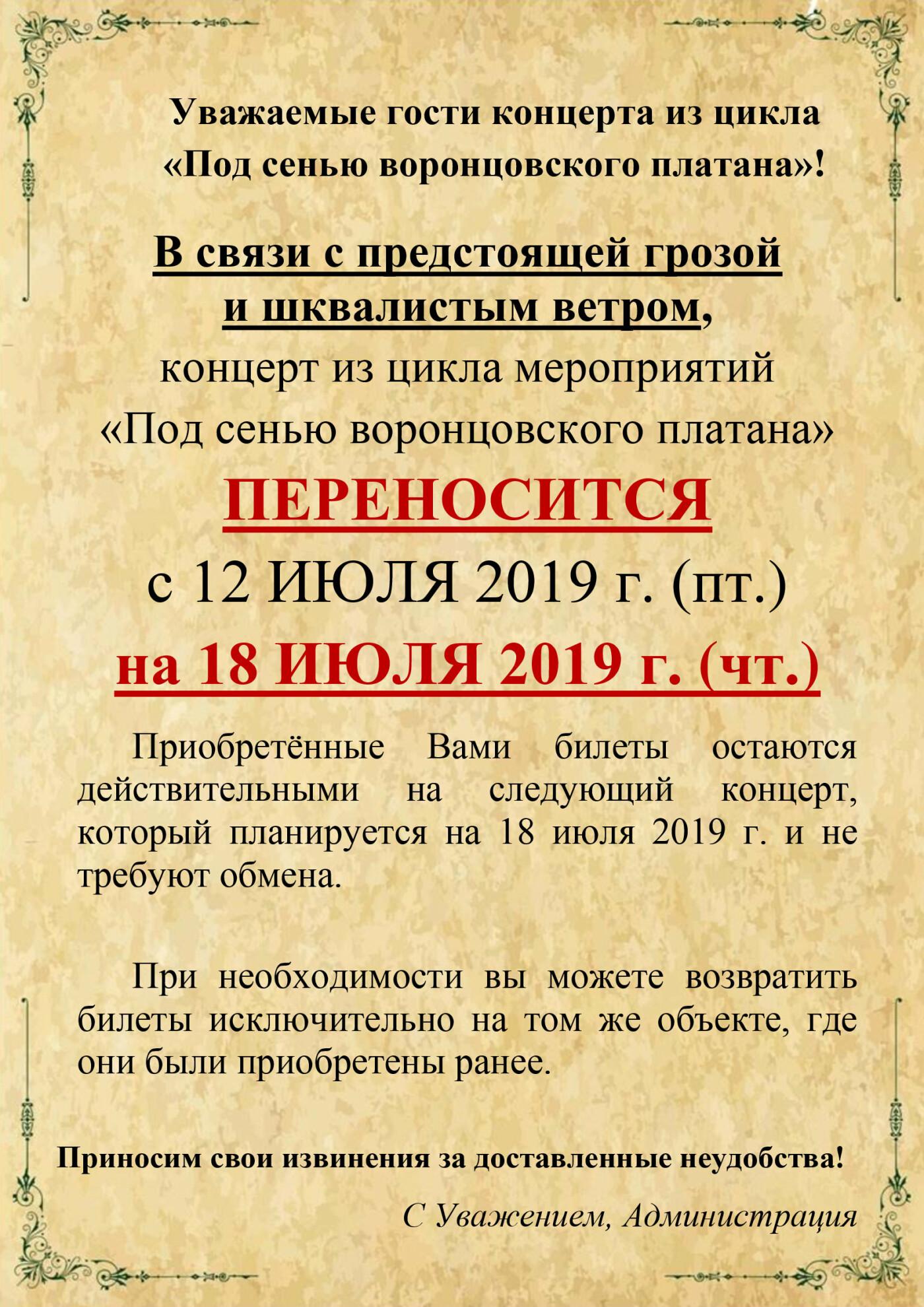Концерт «Под сенью воронцовского платана» в Алупке  переносится на 18 июля , фото-1