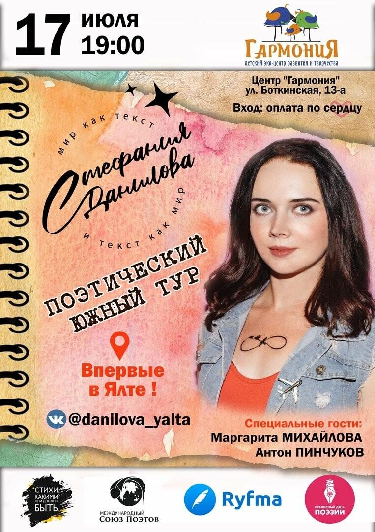 Поэт Стефания Данилова впервые посетит Ялту с концертом , фото-1