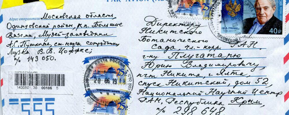 Александр Пушкин и Фридрих Стевен - брат первого директора Никитского сада - соученики, фото-2