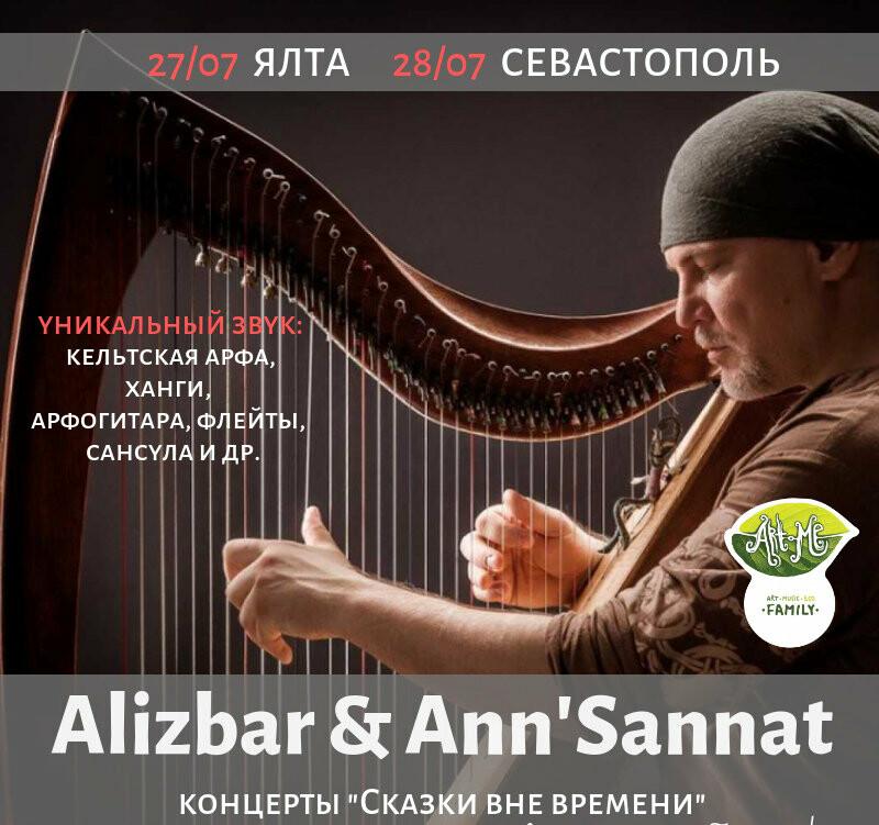 27 июля в Ялте состоится концерт кельтской арфы Alizbar и Ann'Sannat (Москва), фото-1
