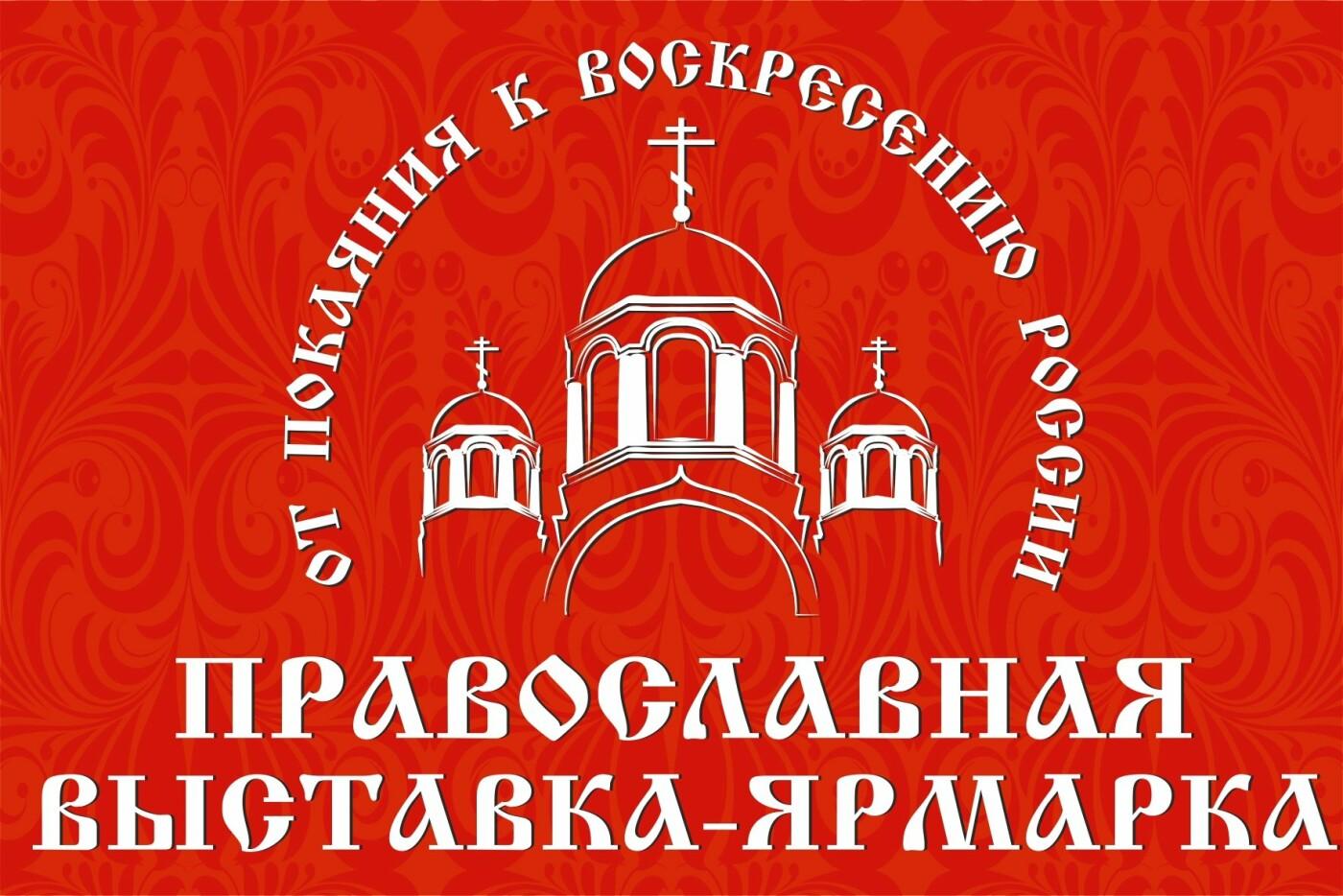 В Ялте завтра открывается православная выставка-ярмарка , фото-1