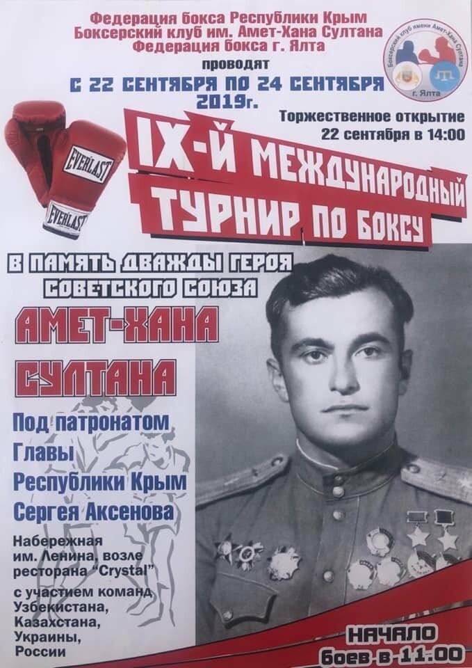 В Ялте пройдет IX Международный турнир по боксу памяти Амет-Хана Султана, фото-1