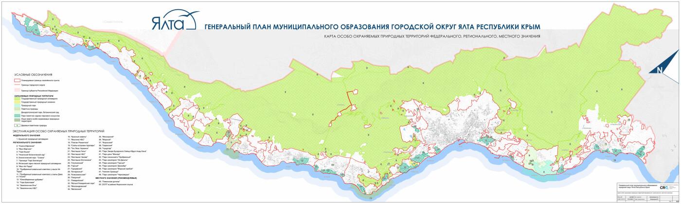 В Ялте сформирована карта особо охраняемых территорий, - Челпанов , фото-1