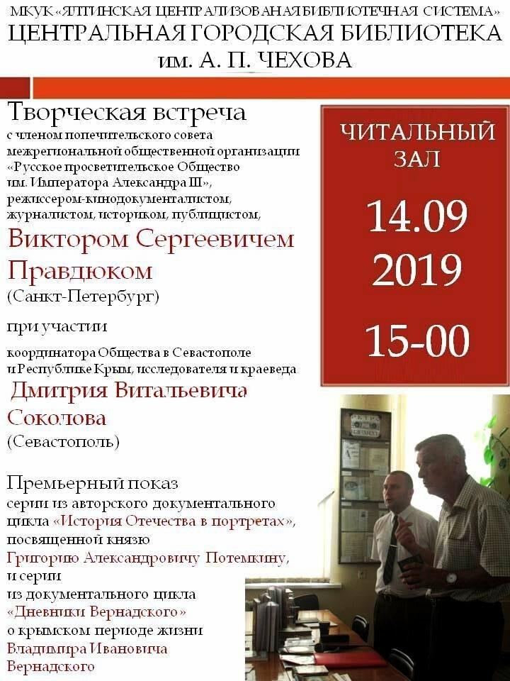 В Ялте приглашают на встречу с режиссером Виктором Правдюком, фото-1