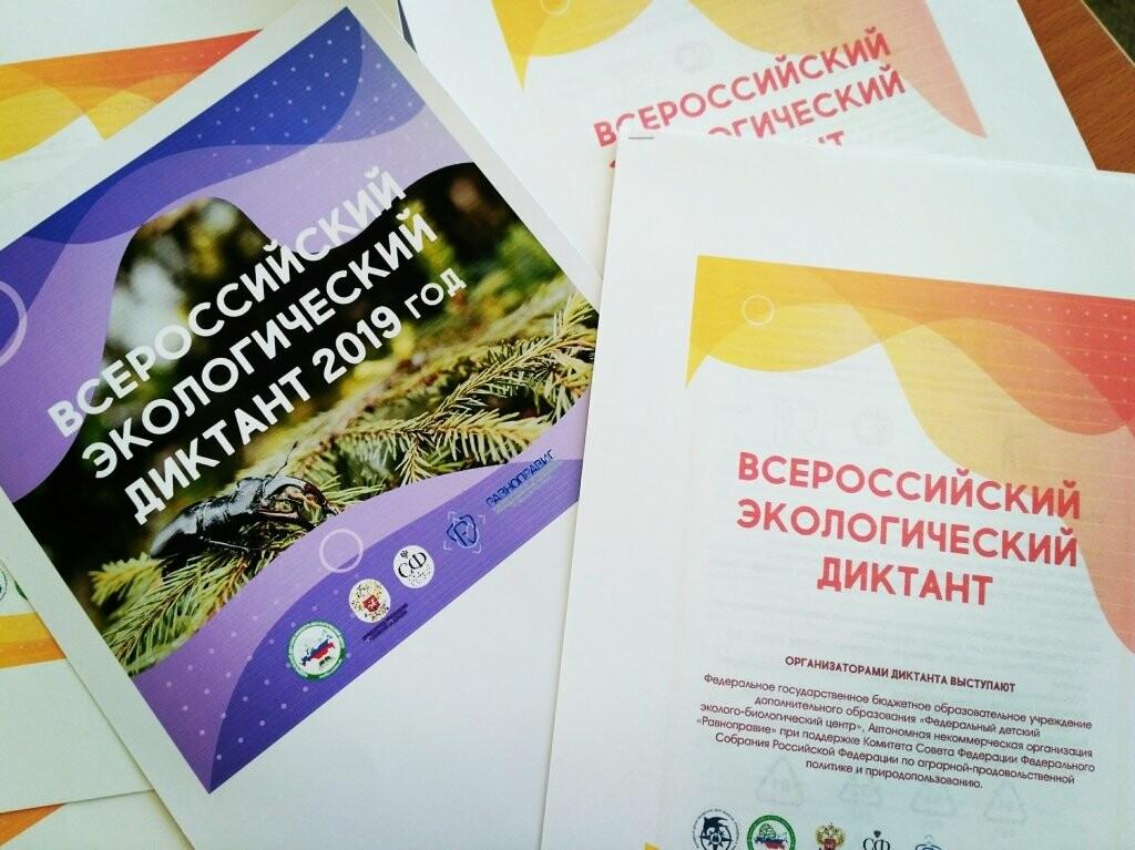 Воспитанники Детского экологического центра Ялты приняли участие во Всероссийском экодиктанте , фото-2