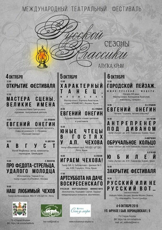 В Алупке пройдет театральный фестиваль «Сезоны русской классики», фото-1
