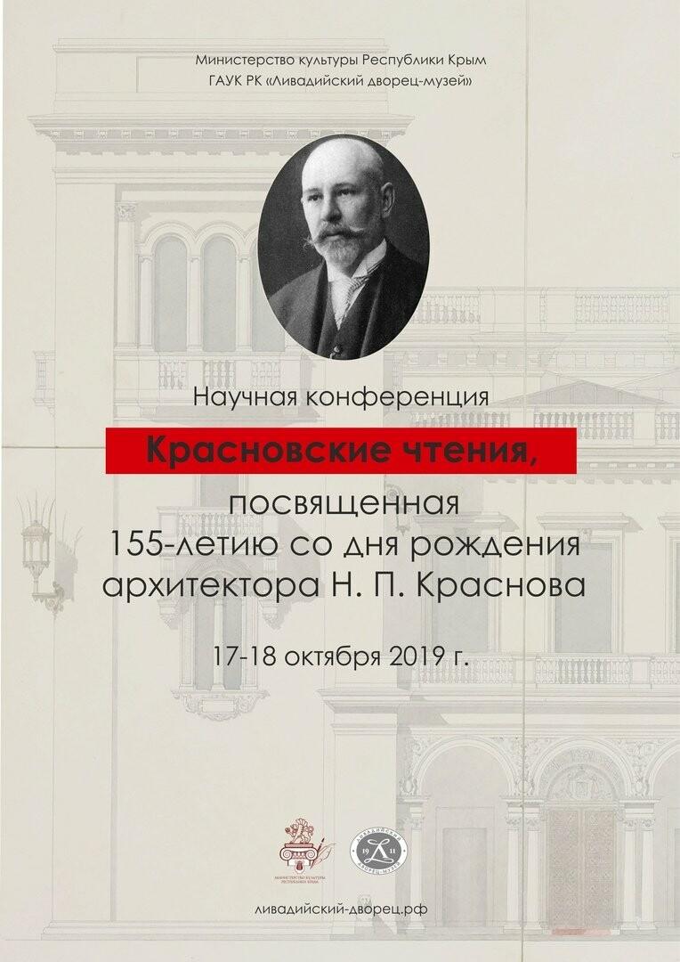 В Ливадии пройдет конференция «Красновские чтения» к 155-летию архитектора Н. Краснова, фото-2