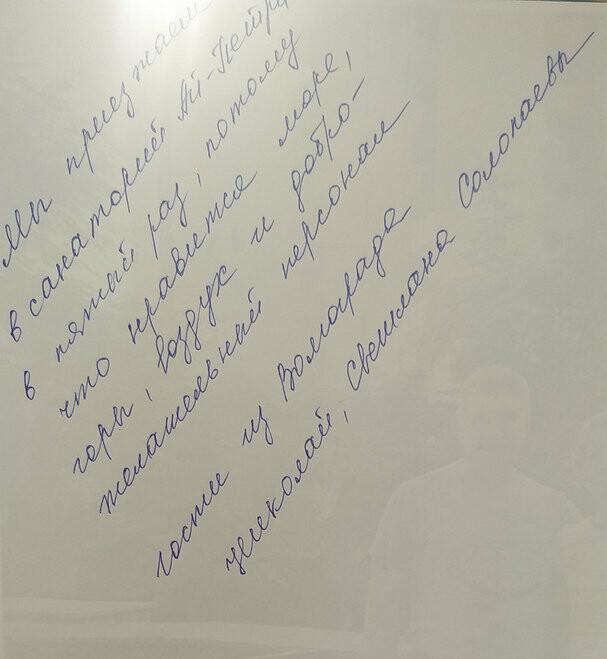 Показатель успешной работы в сети санаториев «Курорты Крыма» - постоянные гости курорта, фото-2