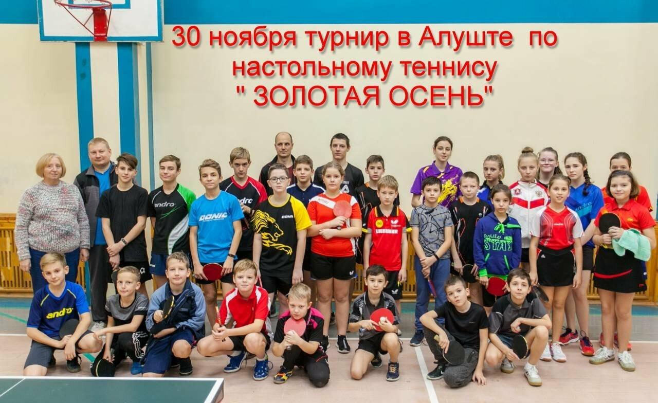 Турнир «Золотая осень» принесла теннисистам Ялты 13 медалей , фото-1