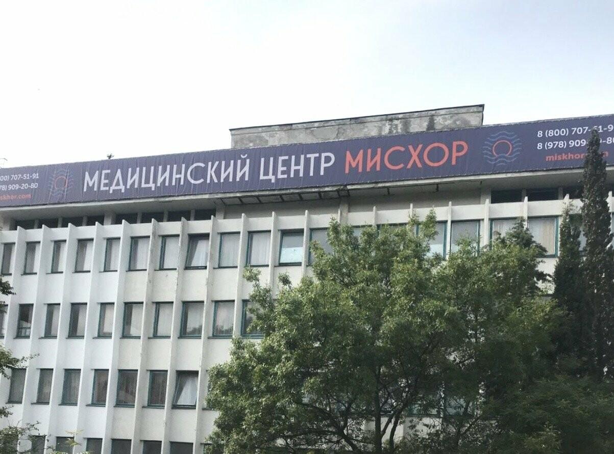 Акция «Здоровье» дала старт работы Медицинского центра «Мисхор» в межсезонье, фото-3