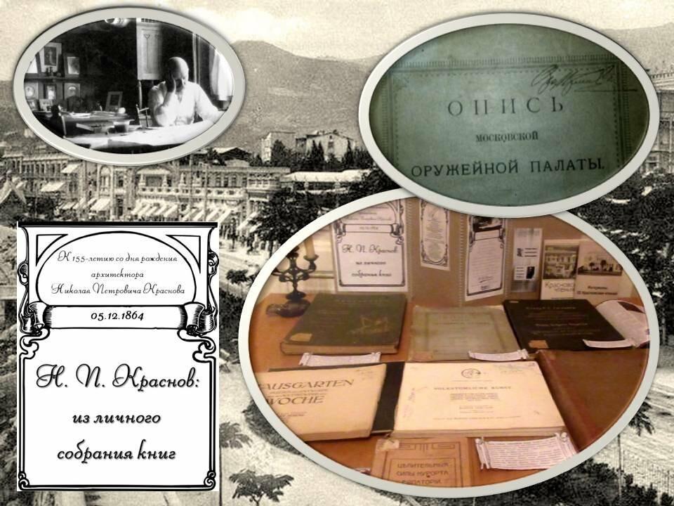 Ялта отметила 155-летие со дня рождения архитектора Николая Краснова, фото-1