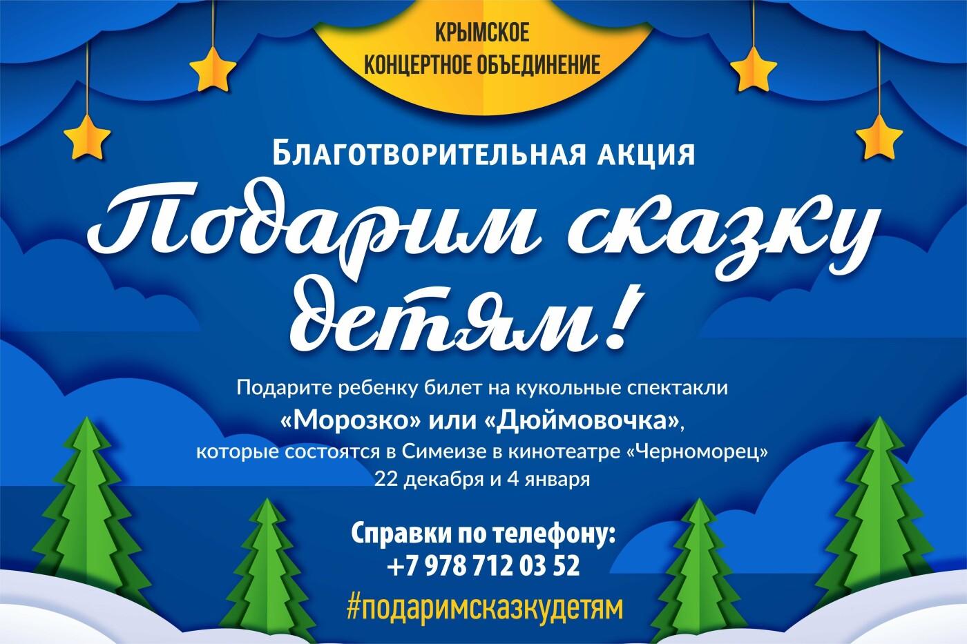 В Ялте стартовала благотворительная акция  «Подарим сказку детям» , фото-1