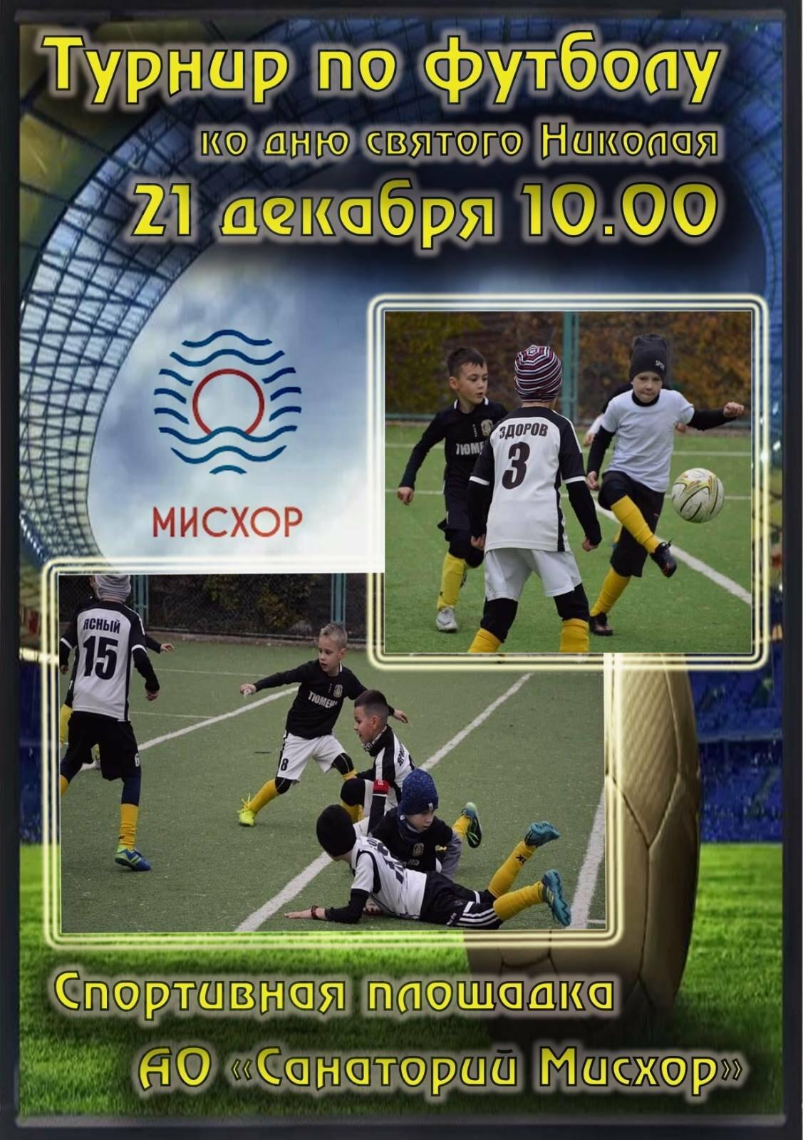 """В санатории """"Мисхор"""" пройдёт футбольный турнир ко Дню Святого Николая, фото-1"""