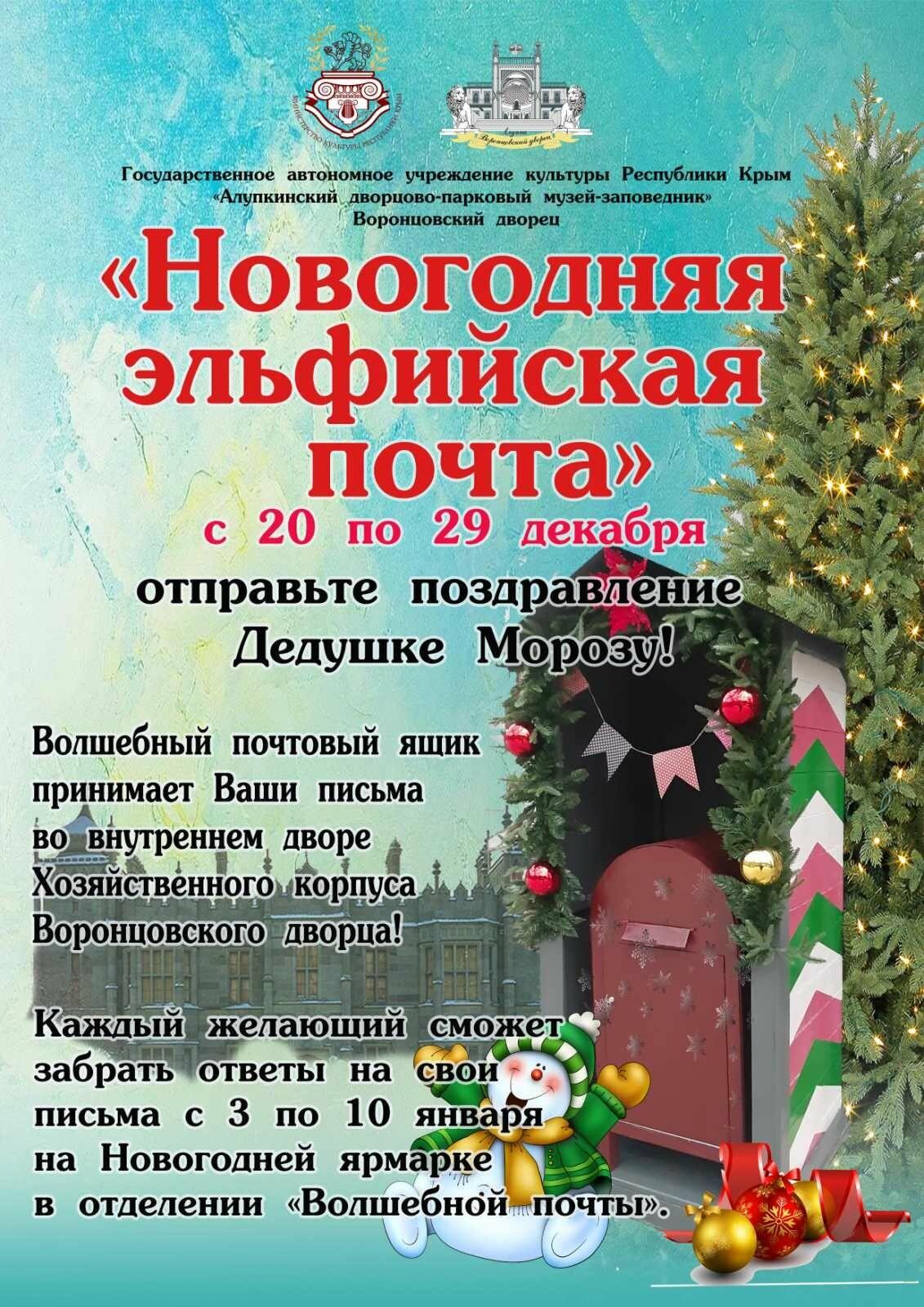 """В Воронцовском дворце работает """"Новогодняя эльфийская почта"""", фото-1"""