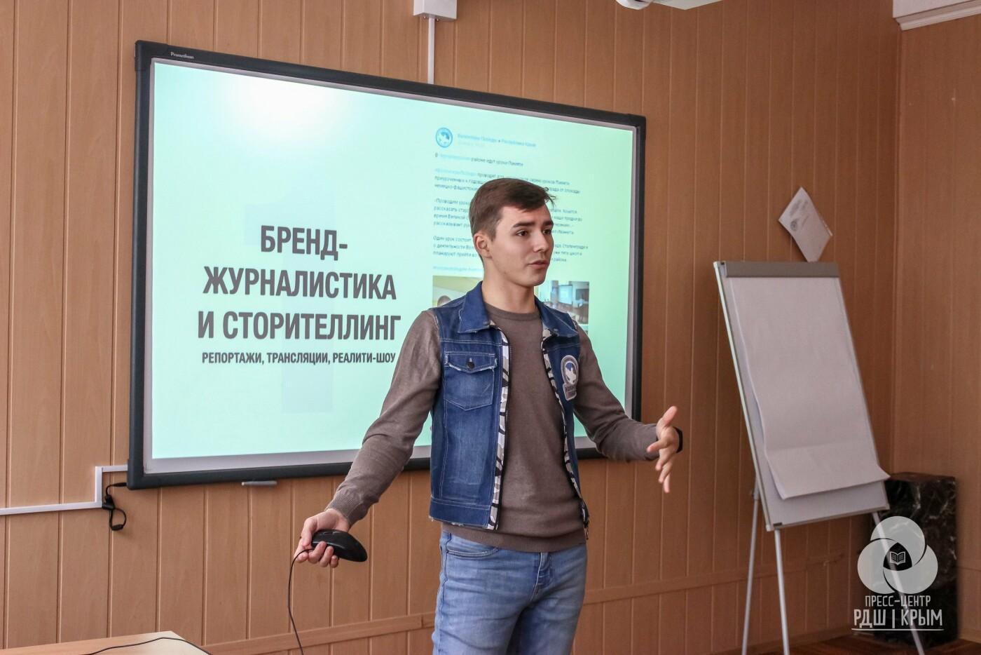 Делегаты из Ялты приняли участие в работе итогового форума Российского движения школьников, фото-1