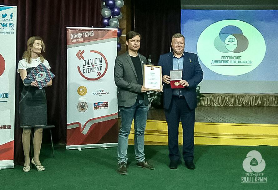 Делегаты из Ялты приняли участие в работе итогового форума Российского движения школьников, фото-3