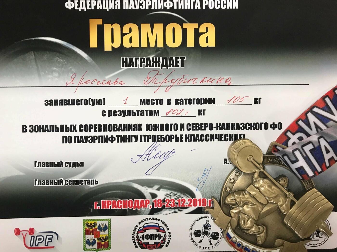Спортсмены из Ялты - призёры соревнований по троеборью в Краснодаре , фото-2