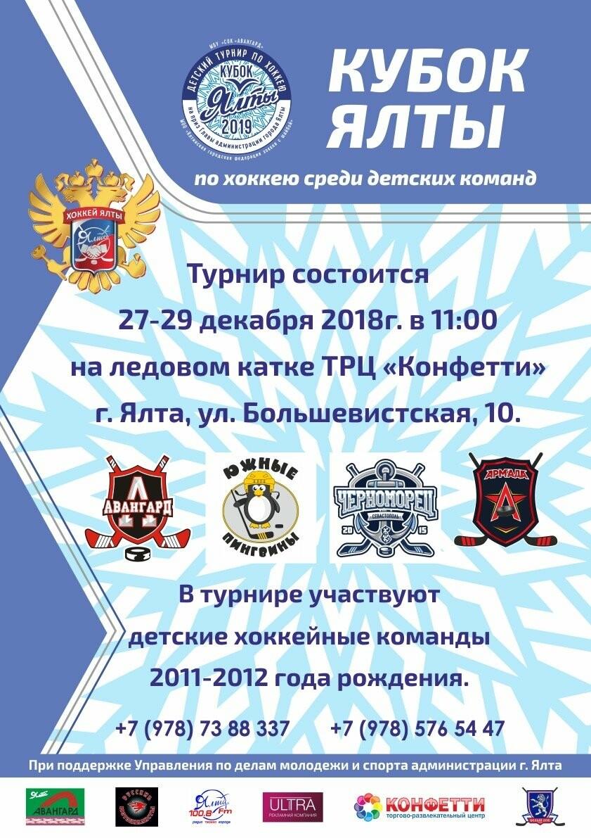 В Ялте пройдет детский хоккейный турнир  «Кубок Ялты 2019» на приз главы горадминистрации, фото-1
