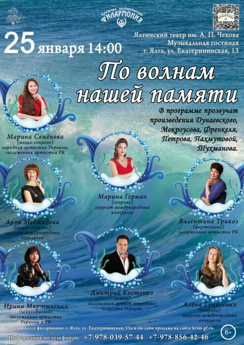 Лучшие солисты Ялты выступят  с концертом «По волнам нашей памяти», фото-1