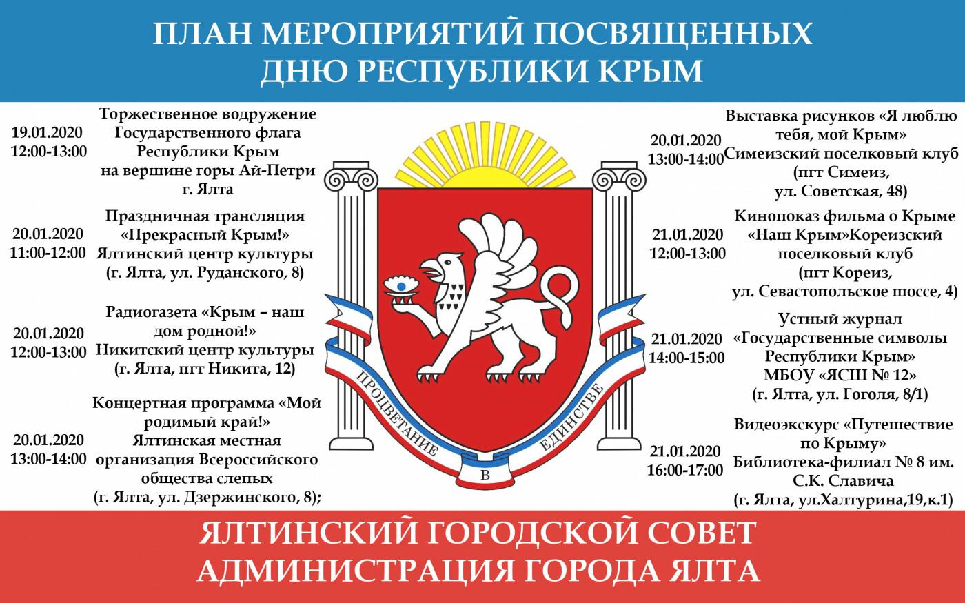 В Ялте отпразднуют   День Республики Крым, фото-1