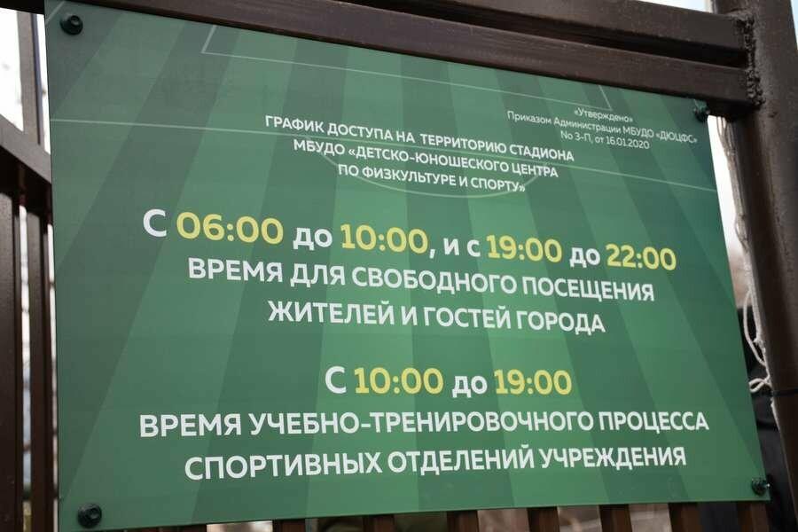 В Ялте открыли стадион «ДЮЦФС», фото-4